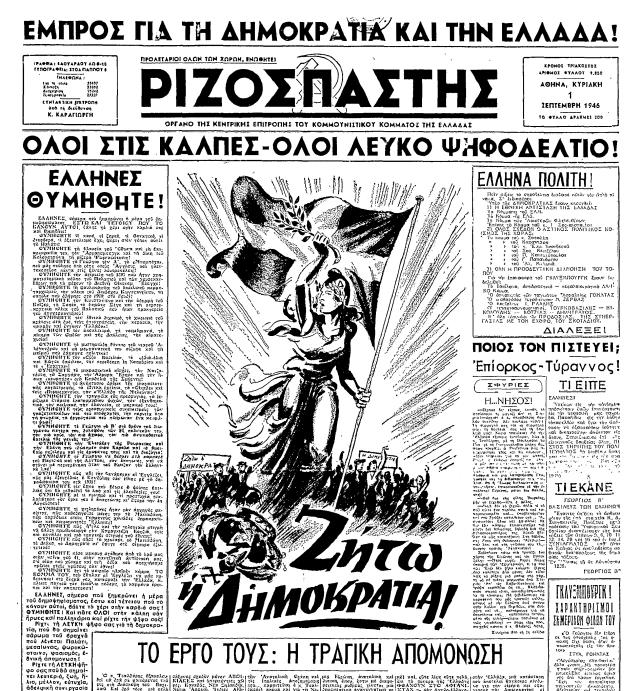 Rizospastis-1946-09-01